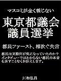 マスコミが全く取り上げなかった東京都議会選挙!都民ファースト・築地・豊洲!そんなものはどうでもよかった!?