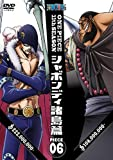 ONE PIECE ワンピース 11THシーズン シャボンディ諸島篇 PIECE.6[DVD]