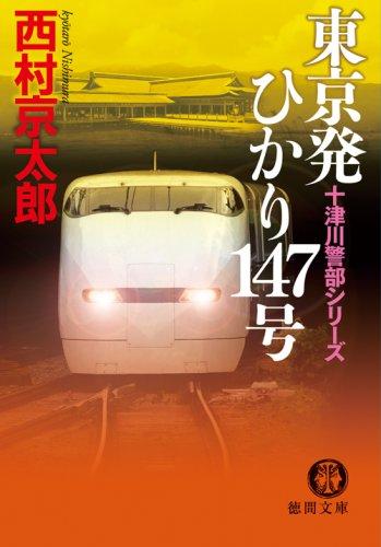 東京発ひかり147号 (徳間文庫)の詳細を見る