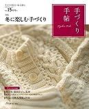手づくり手帖 Vol.15 初冬号 (実用品)