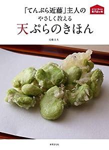 「てんぷら近藤」主人のやさしく教える天ぷらのきほん (おうちで作れる専門店の味)