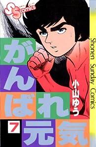 がんばれ元気(7) (少年サンデーコミックス)
