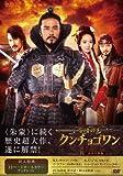 百済の王 クンチョゴワン(近肖古王) DVD-BOXII[DVD]