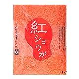 紅ショウガ(天然着色)1kg × 8袋 (1ケース)
