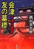 十津川警部 会津友の墓標 (双葉文庫)