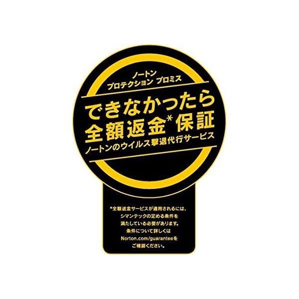 【Amazon.co.jp限定】ノートン セ...の紹介画像11