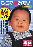 ここで産みたい!東京〈2008‐2009〉100人のママによる282産院ガイド