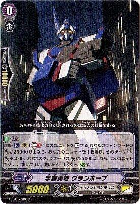 カードファイトヴァンガードG 第7弾「勇輝剣爛」/G-BT07/081 宇宙勇機 グランホープ C