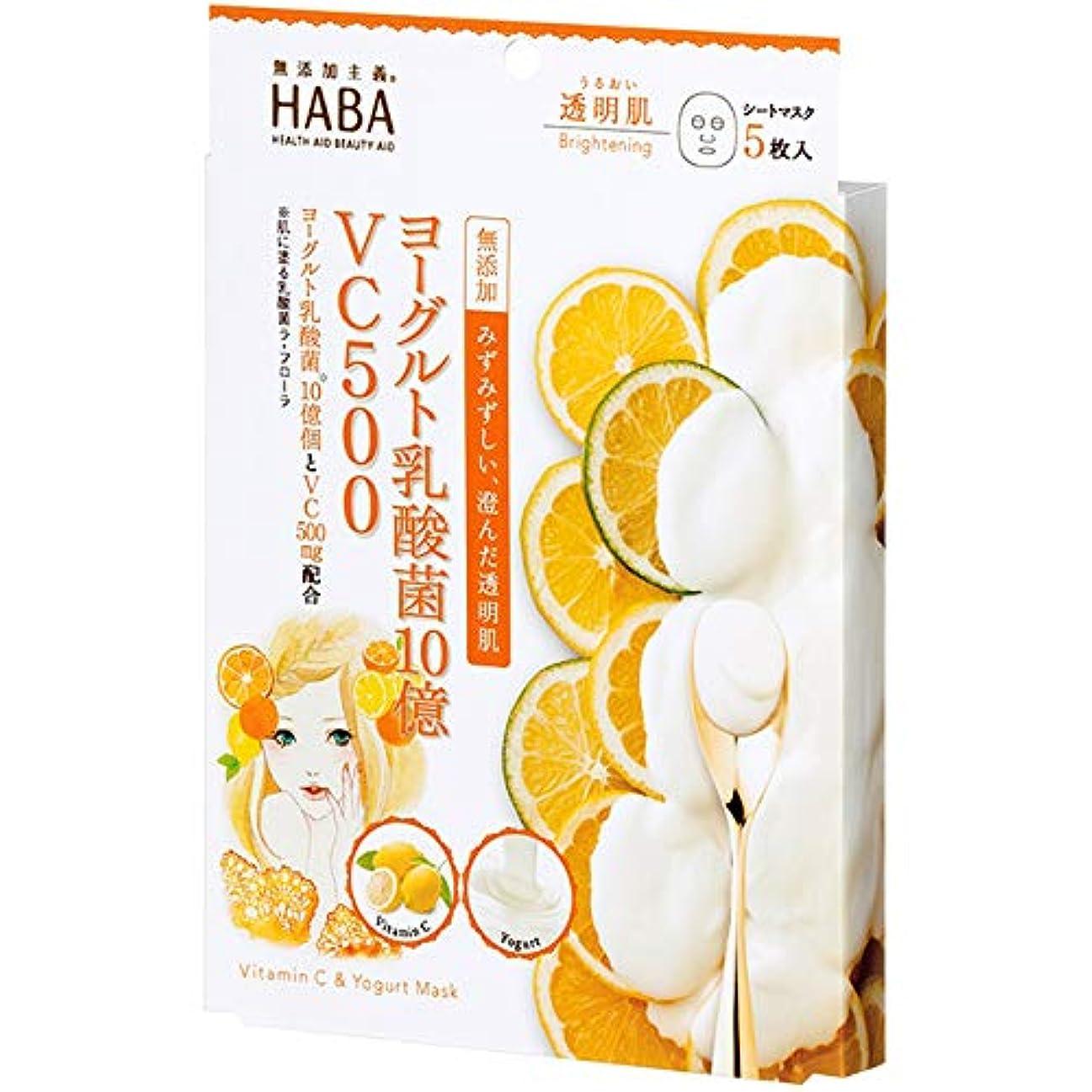 抑止する硫黄差別ハーバー VC500ヨーグルト乳酸菌マスク 5包