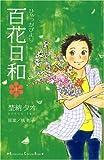 百花日和 / 埜納 タオ のシリーズ情報を見る
