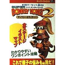 スーパードンキーコング2―ディクシー&ディディー (スーパーファミコン100%シリーズ)