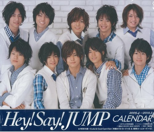 Hey!Say!JUMPカレンダー 2009~2010 ([...