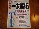 特別企画 一太郎Ver.5 (IB BOOK操作ガイドシリーズ)