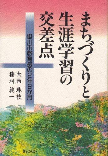まちづくりと生涯学習の交差点―掛川市教育長の2年9か月