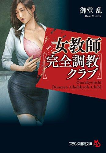 女教師【完全調教クラブ】 (フランス書院文庫)