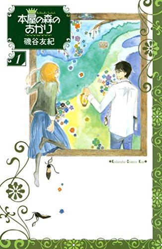 本屋の森のあかり(1) (Kissコミックス)