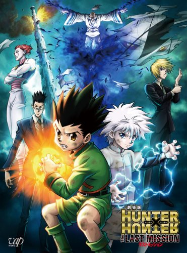 劇場版HUNTER×HUNTER-The LAST MISSION- [DVD]の詳細を見る