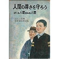 吉野源三郎全集 2 ジュニア版―人間の尊さを守ろう ぼくも人間 きみも人間