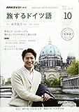 NHKテレビ 旅するドイツ語 2017年10月号 [雑誌] (NHKテキスト)