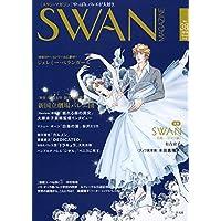 SWAN MAGAZINE 38 2014年冬号