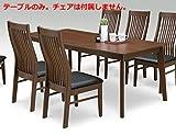 北欧風 幅180cm 高さ70cm 6人掛け用 ダイニングテーブルのみ ブラウン