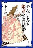 やんごとなき姫君たちの結婚 「やんごとなき姫君」シリーズ (角川文庫)
