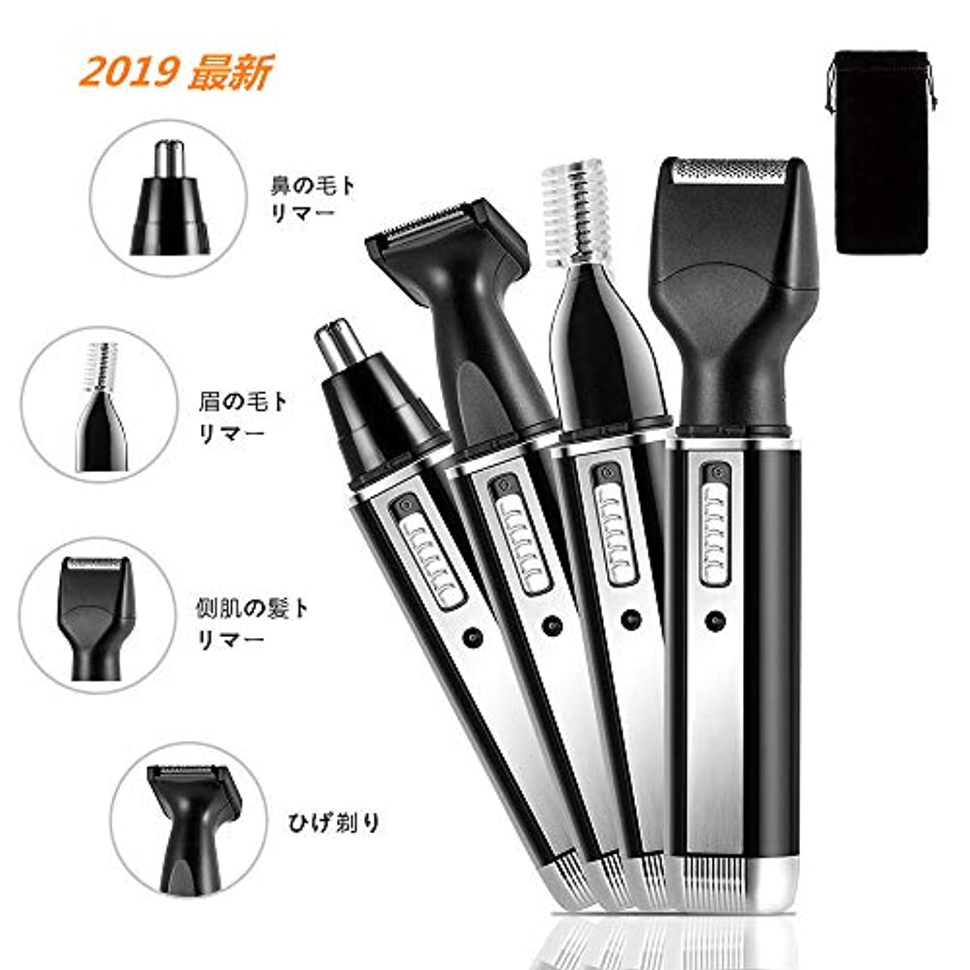 エチケットカッター 鼻毛/マユ/ヒゲ/耳毛カッター マルチトリマー 多機能性4in1 USB充電式 内刃水洗い低騒音 専用ブラシ付き 携帯便利 男女兼用