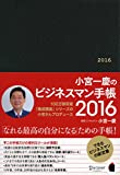 小宮一慶のビジネスマン手帳 2016