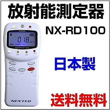 日本製 放射能測定器 ガイガーカウンター NX-RD100