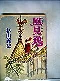 風見鶏〈上〉 (1977年)