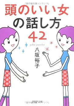 [八坂裕子]の頭のいい女の話し方42 (PHP文庫)
