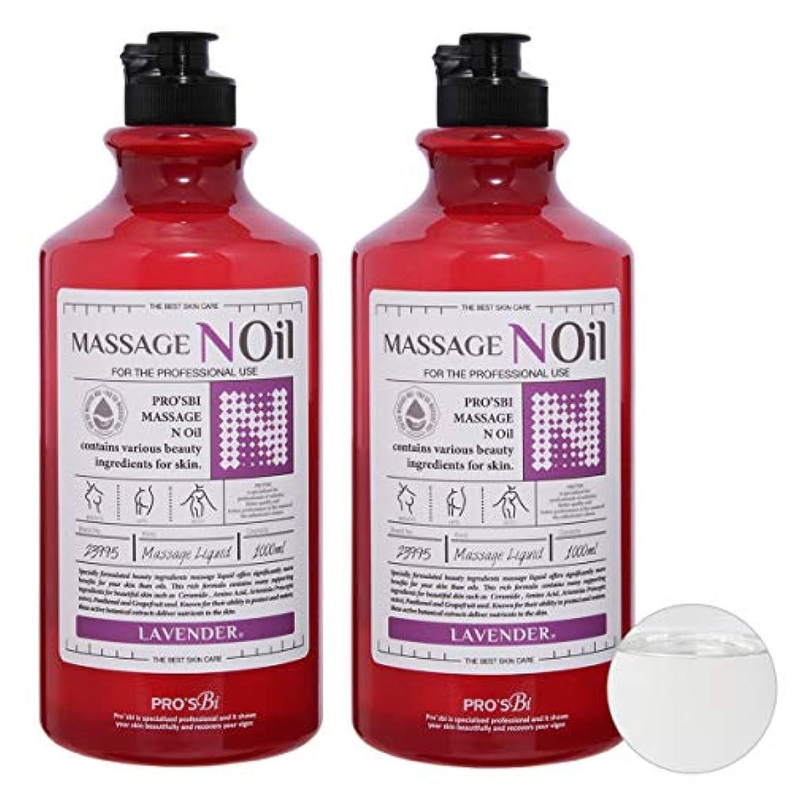 間均等にとにかく< プロズビ> マッサージノイル ラベンダー 1L (2個セット) [ オイルフリー マッサージオイル マッサージジェル ボディマッサージオイル ボディオイル アロママッサージオイル マッサージリキッド グリセリン 水溶性 敏感肌 業務用 ]