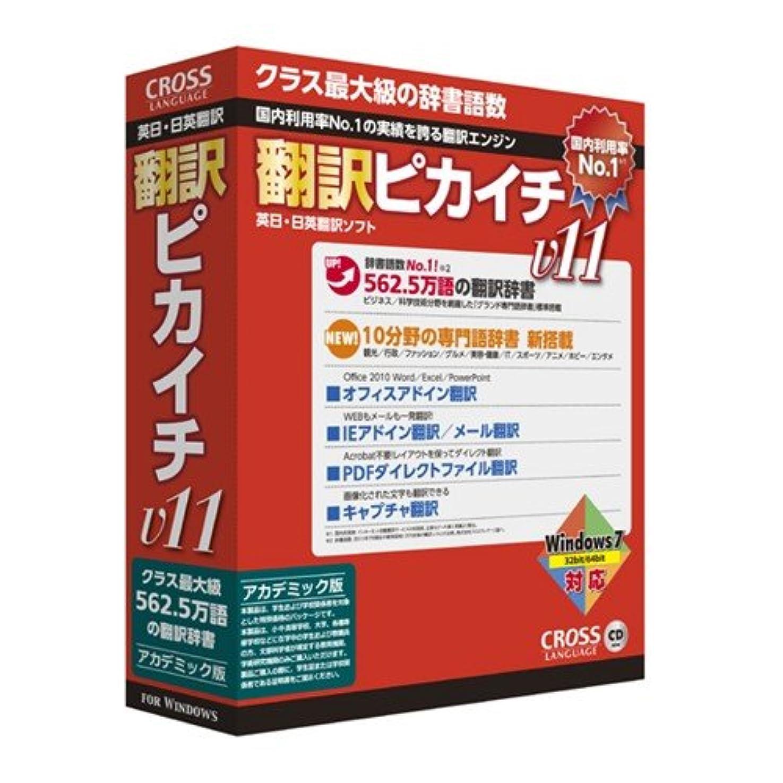 ハック自然医療過誤翻訳ピカイチV11 アカデミック版 for Windows