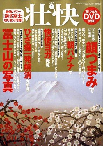 壮快 2009年 01月号 [雑誌]