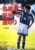 名波浩栄光への道のり―サッカー元日本代表 (スポーツノンフィクション)