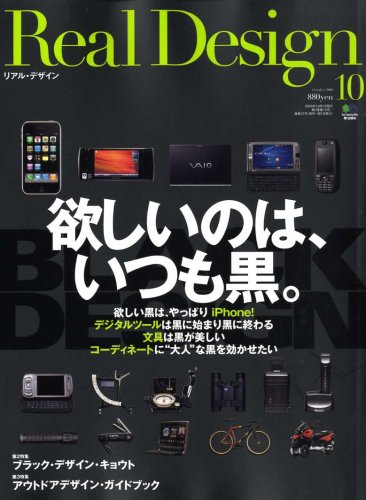 Real Design (リアル・デザイン) 2008年 10月号 [雑誌]の詳細を見る