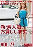 新・素人娘、お貸しします。 77 仮名)橋本あいり(キャバクラ嬢)22歳。/プレステージ [DVD]