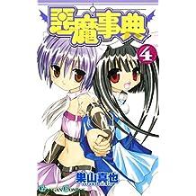 悪魔事典 4巻 (デジタル版ガンガンコミックス)