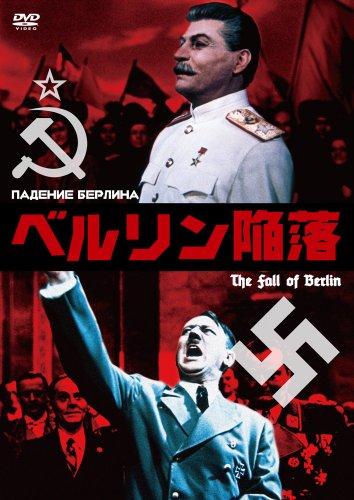 ベルリン陥落 [DVD]
