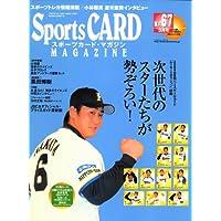 Sports CARD MAGAZINE (スポーツカード・マガジン) 2008年 03月号 [雑誌]
