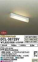 大光電機(DAIKO) LEDシーリング (LED内蔵) LED 8.3W 電球色 2700K DCL-38729Y