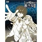 とある魔術の禁書目録II DVD-BOX (オリジナル劇場版鑑賞前売券付き初回限定生産)