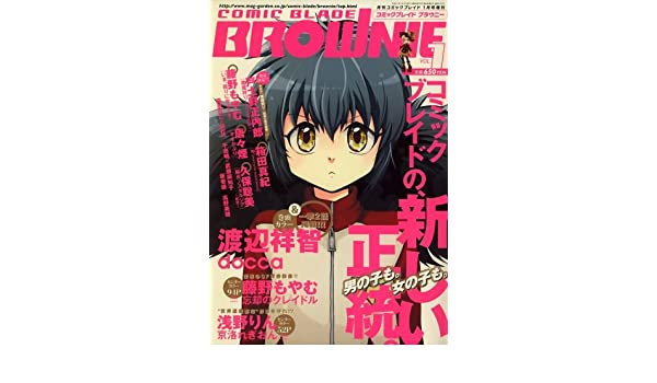 COMIC BLADE BROWNIE (コミック...