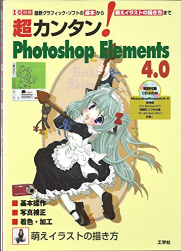 超カンタン!Photoshop Elements 4.0—基本から萌えイラストの描き方まで (I/O別冊)