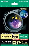 FUJIFILM 写真用紙 画彩 超光沢 厚手 はがき 50枚 WPHS50PRO