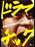 バカリズムライブ「ドラマチック」