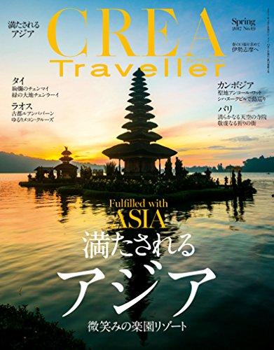 CREA Traveller 2017 Spring NO.49[雑誌]の詳細を見る