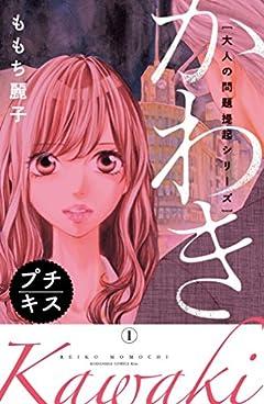 大人の問題提起シリーズ かわき プチキス(1) (Kissコミックス)
