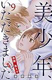 美少年、いただきました 分冊版(9) (姉フレンドコミックス)