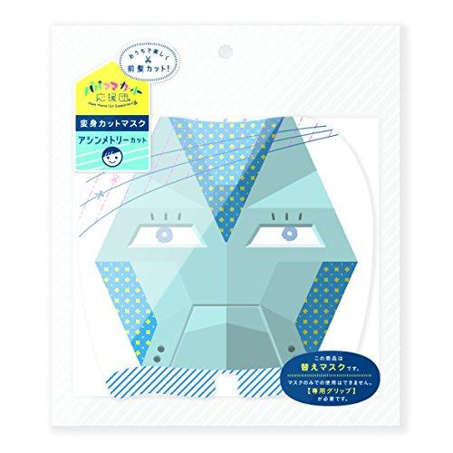 日本カットコミュニケーション協会 変身カットマスク 替えマスク ブルーヒーロー